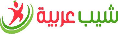 شيب عربية